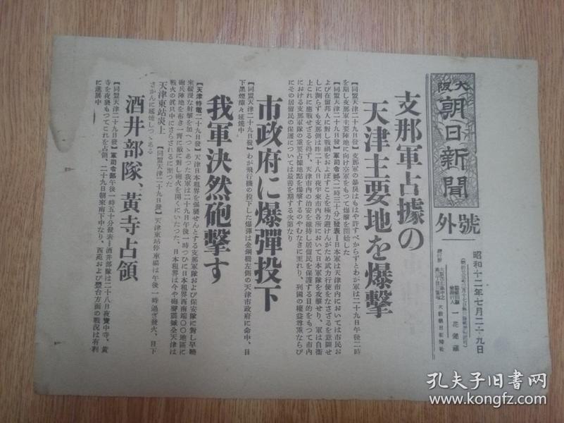 1937年7月29日【大坂朝日新闻 号外】:支那军占据的天津主要地点的爆击,天津市政府爆弹投下,酒井部队黄寺占领