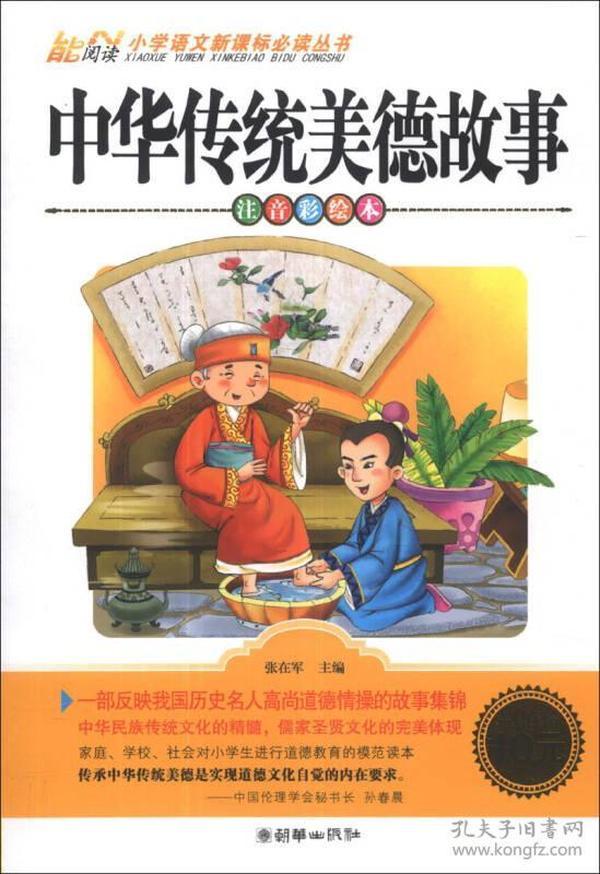 中华传统美德故事(注音彩绘本)/小学语文新课标必读丛书