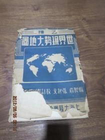 民国时期乙种《世界现势大地图》,包真包老,a纸箱132