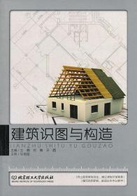 建筑识图与构造