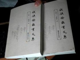 钱铁锋教育文集 上下册  下册书品稍脏 如图   整体高于九品       5JJ