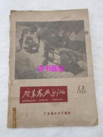 广东农业通讯 1959年第2、3期合刊 总第76、77期