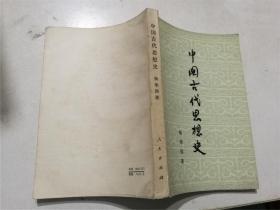 中国古代思想史   (八五品)