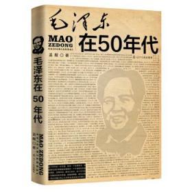 毛泽东在50年代