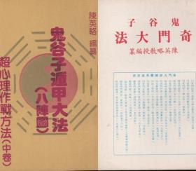 鬼谷子遁甲大法(八阵图)超心理作战方法、鬼谷子奇门大法(2册合售)