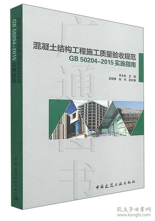 混凝土结构工程施工质量验收规范国家标准GB50204