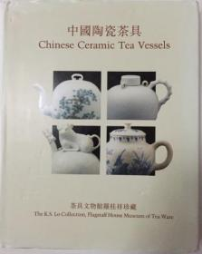 罗桂祥 K S LO 茶具文物馆 紫砂 《中国陶瓷茶具》 CHINESE CERAMIC TEA VESSELS