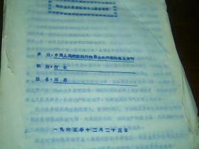 文革 社会主义教育运动个人检查材料  行长四清运动检查材料 10页 [油印]