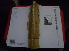 中国古算家的成就与治学思想
