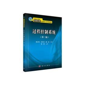 孔夫子旧书网--过程控制系统(第三版)