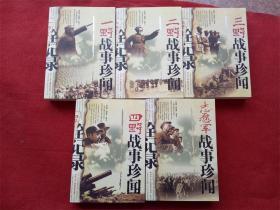 《战事珍闻全纪录》军事科学出版社5本2005年1月1版1印好品