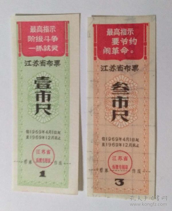 文革时期江苏省布票(有最高指示)2张合售