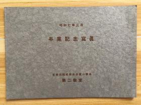 《卒业记念写真》一册  昭和七年(1932年)日本京都府师范学校附属小学校第二教室