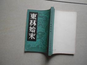 中国历史研究资料丛书--东林始末