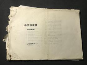 珍稀红色文献——《毛主席语录》内部讨论二稿 1965年