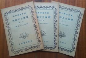 英语正音练习(三册全)