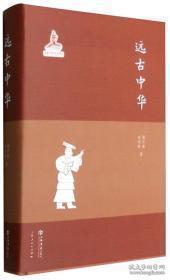 远古中华(16开 精装 全一册 杨升南,朱玲玲 著)