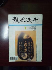 散文选刊1993年3月号