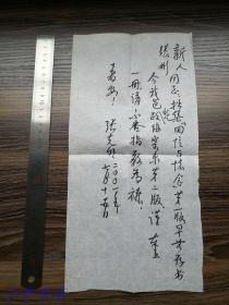 张克明(1913-2016,广东龙川县人,著名爱国民主人士、香港《文汇报》创始人之一、民-革中-央顾问)2001年毛笔信札一通一长页(寄呈著作《回忆与怀念》第二版)134
