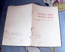 《共产党宣言》介绍提要《共产党宣言》名词解释