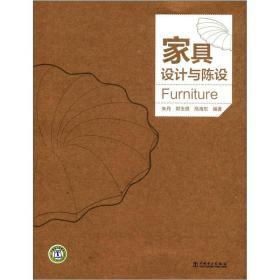 家具设计与陈设