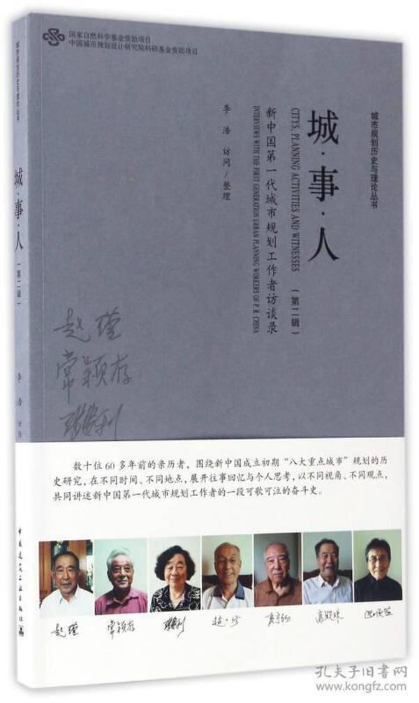 城.事.人(第二辑)-新中国第一代城市规划工作者访谈录