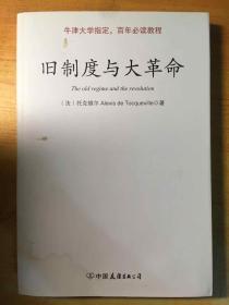 旧制度与大革命:中英文