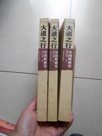 大道之行---中国财政史(上中下)3本都是签名赠送本