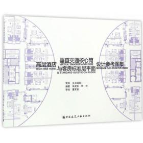 高层酒店垂直交通核心筒 客房标准层平面设计参考图集