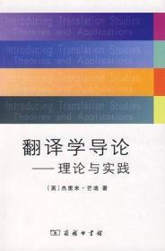 正版书现货 翻译学导论——理论与实践芒迪 ,李德凤 商务印书馆(2007年8月1版)