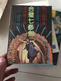 蜀山剑侠传之十:《合璧七修剑》上下册