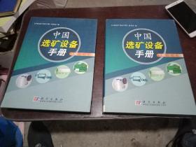 中国选矿设备手册上下册