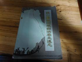 魏山县彝族回族自治县交通志