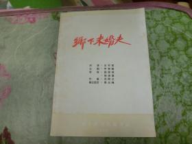 上海人民  乡下未婚夫 1956年