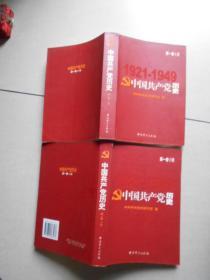 中国共产党历史 1921-1949第一卷(上下全二册)
