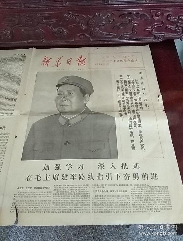 新华日报1976年8月1日