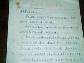 文革外调材料  4页