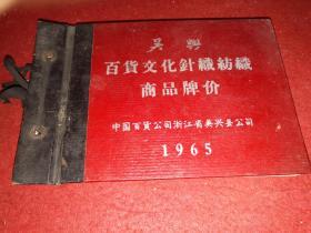 1965年吴兴百货文化针织纺织商品牌价