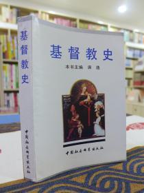 基督教史——唐逸 主编 1993年一版一印5000册