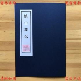 溪山琴况-(明)徐上瀛-清刻本缩印本(复印本)