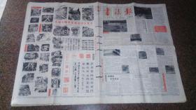 书法报1999年第8期(总第763期)1999.2.22(周报)