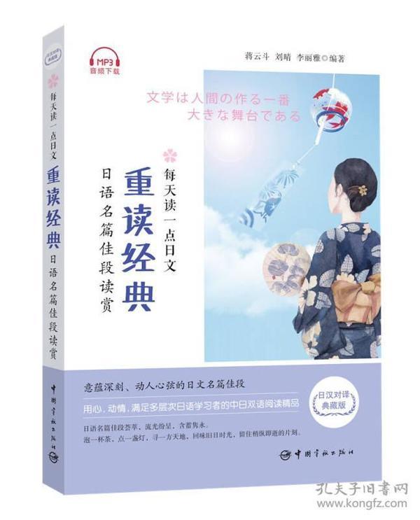 9787515913315重读经典:每天读一点日文:日汉对译典藏版