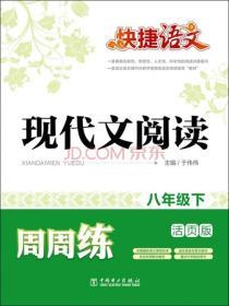 快捷语文 现代文阅读周周练 八年级下(活页版)