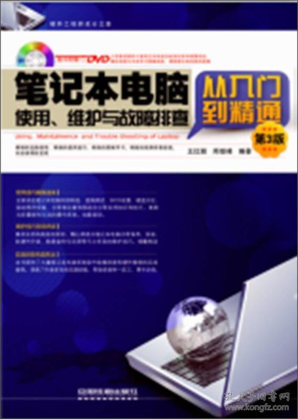 笔记本电脑使用、维护与故障排查从入门到精通(第3版)