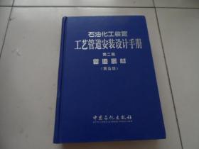 石油化工装置工艺管道安装设计手册.第二篇.管道器材(第五版)