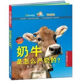 孩子们最想知道什么:奶牛是怎么产奶的?:趣味横生的农场知识
