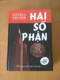 越南语  hai số phận   杰弗里•阿切尔(Jeffrey Archer)