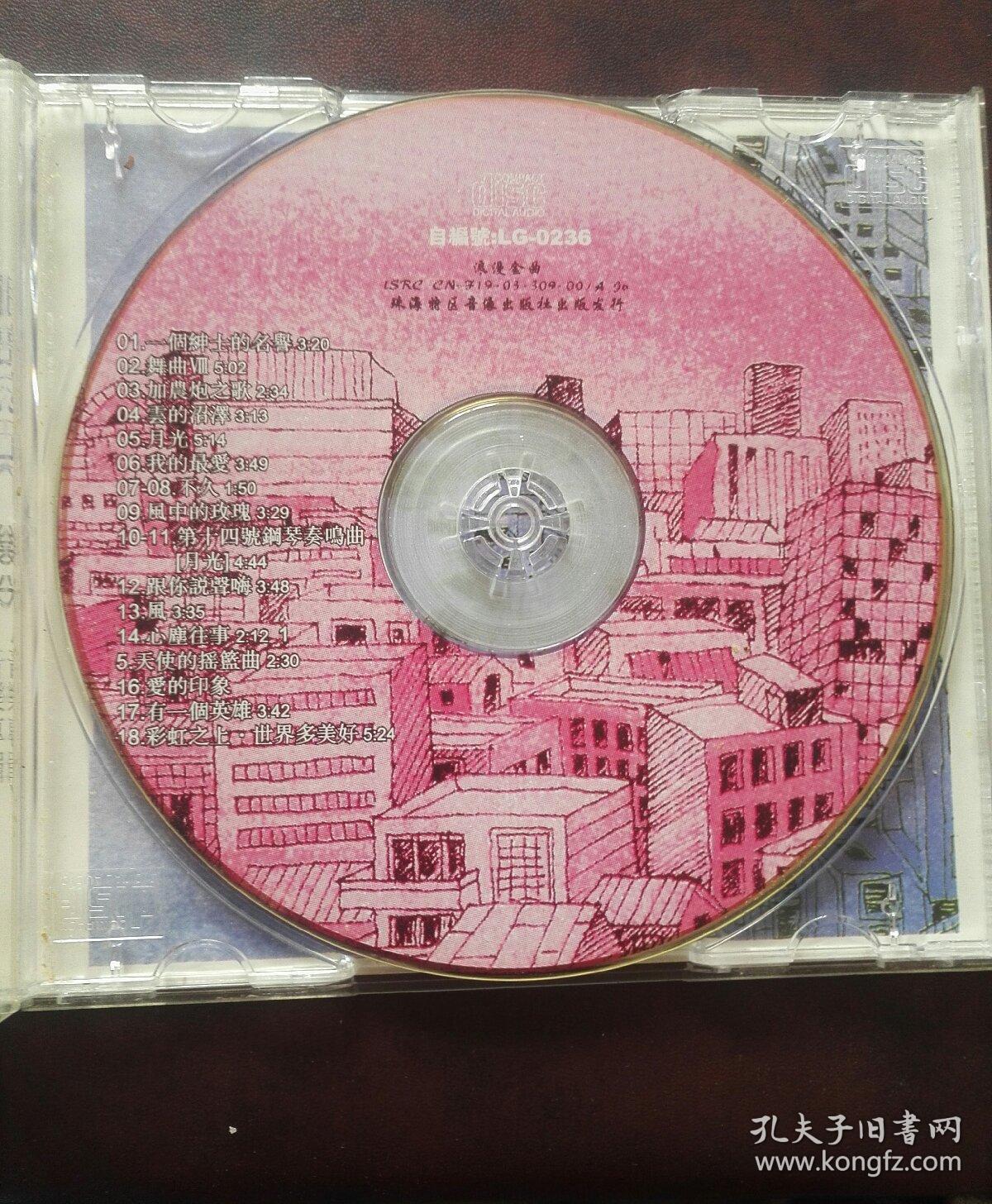 月亮忘记了表情〈音乐专辑〉本cd母带经由美国silverlinerecords微音几米机器猫微的信图片包大全图片