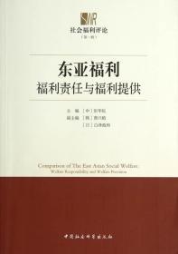 社会福利评论(第一辑)·东亚福利:福利责任与福利提供