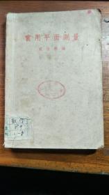 实用平面测量【民国旧书】